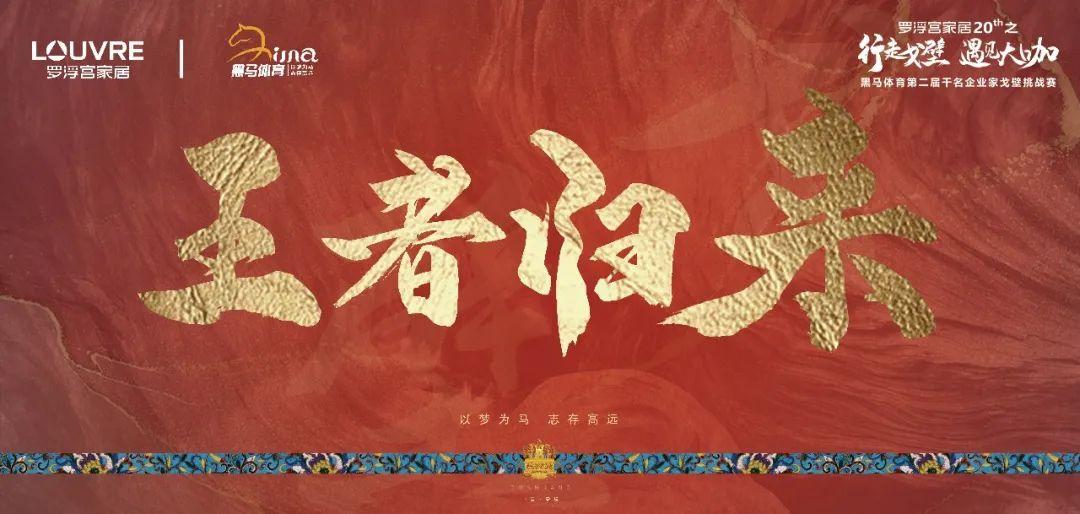 载誉而归王者庆功|广东黑马体育千名第二届企业家戈壁挑战赛