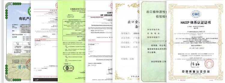 4大有机证书.png